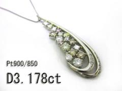 美品☆Ptカラーダイヤモンドネックレス☆D3.178ct☆Pt900/850