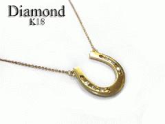 美品☆大人気☆K18馬蹄型ダイヤモンドネックレス☆0.12ct